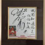 元浦和レッズ 内舘秀樹選手よりサインを頂きました!